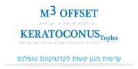 M3 offset keratoconusToples עדשות מגע קשות לקרטוקונס טופלנס