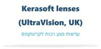 Kerasoft lenses UltraVision עדשות מגע רכות לקרטוקונס דר' ניר ארדינסט