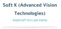 Soft K (Advanced Vision Technologies) עדשות מגע רכות לקרטוקונס דר' ניר ארדינסט