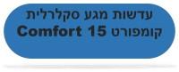 עדשות מגע סקלרלית קומפורט Comfort 15 דר' ניר ארדינסט