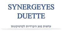 Synergeyes Duette דואט עדשות מגע היברדיות לקרטוקונוס דר' ניר ארדינסט