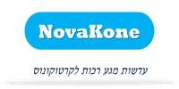 NovaKone עדשות רכות לקרטוקונוס דר' ניר ארדינסט