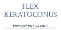 Flex Keratoconus עדשות מגע רכות לקרטוקונוס דר' ניר ארדינסט