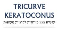 Tricurve Keratoconus עדשות מגע מיוחדות לקרניות מעותות דר' ניר ארדינסט